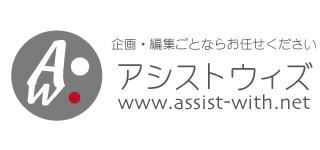 アシストウィズ assist-with:企画・編集ごとならお任せください
